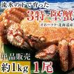 カニ 毛ガニ 毛蟹 かに 特大 サイズ 毛がに 堅蟹 北海道 オホーツク ボイル冷凍 超特大サイズ 約1kg 1尾
