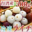 ライチ 冷凍ライチ 500g 台湾産 冷凍フルーツ