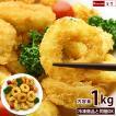 洋食屋さんの イカリングフライ 1kg 50個入 イカフライ いかフライ カラマリ