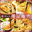 単品販売ふくしまギョーザ各12ヶ入(肉餃子、ピリ辛ぎょうざ、ニンニクギョウザ、ニラ餃子から選べる)