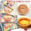 給食クレープ4種(チーズクリーム いちご みかん ブルーベリー 各5枚・計20枚入)&焼きプリンタルト(6ヶ入×2パック・計12ヶ)