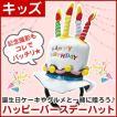 ハッピーバースデーハット (キッズ 子供用 約1歳半〜3歳向け) お誕生日会 パーティー帽子 パーティーグッズ