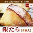 銀鱈(銀だら 銀ダラ)選べる粕漬 味噌漬 2切入