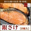 銀鮭 選べる粕漬 味噌漬 醤油こうじ漬 2切入