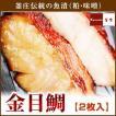 金目鯛の魚漬け 選べる粕漬 味噌漬 2切入