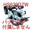 マキタ 18V充電式マルノコHS630DZKW(白・本体+ケースのみ)