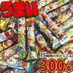 【送料無料】【あすつく対応】うまい棒 10種類 300本セット(各種30本)