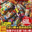 【送料無料】【あすつく対応】やおきん うまい棒 詰め合わせ! いろいろ選べる 600本セット【 お菓子 駄菓子】