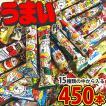 【送料無料】【あすつく対応】うまい棒 全15種類セット 450本入(各種30本)