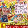 【送料無料】【あすつく対応】お子様のプレゼント・プチギフトに!みんな大好き「ドラえもんバッグ付き」 駄菓子35点詰め合わせセット
