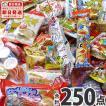 【送料無料】【あすつく対応】駄菓子ボックス 山盛り250点セット