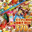 【送料無料】【あすつく対応】懐かしい駄菓子から新発売の駄菓子までいっぱい入った! ビックリBIG駄菓子ボックス370点セット