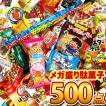 【送料無料】【あすつく対応】【抽選箱なし】 メガ盛り駄菓子ボックスセット 駄菓子が100種類約500点入 小分け袋50枚付き