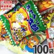 【送料無料】【あすつく対応】スナック菓子!駄菓子好き大集合!10種類100袋セット