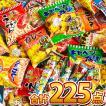 【送料無料】【あすつく対応】お祭りだ!ワッショイ!お祭りスナック駄菓子 メガボリューム駄菓子15種類225袋セット 詰め合わせ福袋