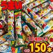 【送料無料】【あすつく対応】  うまい棒 詰め合わせ 15種類 各種10本づつで合計150本 お試しセット【 お菓子 駄菓子 】
