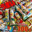 【送料無料】【あすつく対応】限定品も入った15種類×20本 合計300本詰め合わせセット