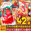 送料無料 ★ギフト袋付★ カルビーのスナック菓子や駄菓子!人気菓子が入りました!お菓子・駄菓子 スナック系詰め合わせ42袋セット