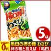 亀田製菓 亀田の柿の種 わさび ポケパック 1袋(56g)×5袋  ゆうパケット便 メール便 送料無料