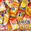 亀田製菓 市販ではない業務用 「ハッピーターン」「カレーせん」など お試し4種類合計30袋 ゆうパケット便 メール便 送料無料