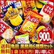【送料無料】亀田製菓 ★1袋17円★「ハッピーターン」・「カレーせん」など4種類入った合計800袋詰め合わせセット
