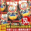 【あすつく対応】【送料無料】亀田製菓 おばあちゃんのぽたぽた焼 ミニ さとうじょうゆ味 1袋 2.5g(1枚)×150袋