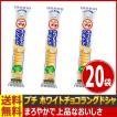 【送料無料】ブルボン プチホワイトチョコラングドシャ 1袋(47g)×20袋
