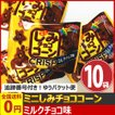 ギンビス ミニしみチョココーン ミルクチョコ味 1袋(18g)×10袋 ゆうパケット便 メール便 送料無料