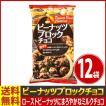 送料無料 正栄 カリッ♪ピーナッツブロックチョコ 1袋(70g)×12袋 あすつく対応