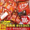 送料無料 ネスレ 業務用 キットカット for cafe 1袋(20枚入)×5袋(合計100枚) あすつく