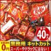 チョコレート ネスレ 業務用 キットカット 2袋(合計40枚入) (キットカットバー) ゆうパケット便 メール便 送料無料【 お菓子 駄菓子 】