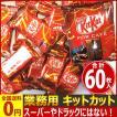 チョコレート ネスレ 業務用 キットカット for cafe 60枚入 ゆうパケット便 メール便 送料無料