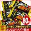 送料無料 ブラックサンダー 80個( チョコ お菓子 駄菓子 )