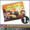 【同梱専用】ロッテ ハロウィン限定パックお菓子!エンジョイハロウィンチョコパイ パーティーパック 1袋(9個入)