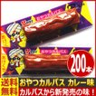 送料無料 ヤガイ おやつカルパス カレー味 (カレーカルパス) 200本