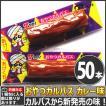 【同梱専用】ヤガイ おやつカルパス カレー味(カレーカルパス) 50本