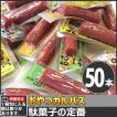 【同梱専用】ヤガイ おやつカルパス 50本