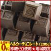 蒜山 魔法の口どけヘルシーチョコレート 約200g (個別包装込み) ゆうパケット便 メール便 送料無料