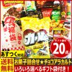 【送料無料】【あすつく対応】 ★選べるギフト袋★ お菓子20点詰め合わせ!チョコアラカルト