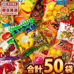 送料無料 スナック菓子!駄菓子好き大集合!10種類50袋セット あすつく対応