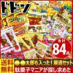 【送料無料】【あすつく対応】駄菓子マニアが探し求めていた「●●太郎さんシリーズ」も入った!菓道コンプリート!26種類 合計130点