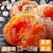 福島 伊達 亀岡果樹園のあんぽ柿 ひらたね柿 個包装(12〜15個)