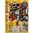 踊り衣裳カタログ 『日本民謡踊り衣裳』−ステージ衣裳・裃袴・かつぎ・黒衣・合羽etc