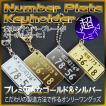 【DM便/送料無料】 ナンバープレートキーホルダー プレミアムタイプ