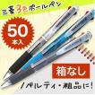 3色ボールペン(業務用)クリフター 三菱 SE3-304-07  50本 箱なし 入学・卒業記念