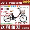 ポイント10倍 22日迄 BE-ELDU03 Panasonic 軽い 電動自転車 2016年モデル パナソニック ビビライト 20インチ 小径車モデル