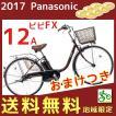 予告 明日は5のつく日 BE-ELF43T Panasonic 電動自転車 ビビFX 24インチ チョコブラウン12アンペア 2017年 パナソニック  電動アシスト