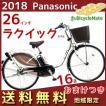 パナソニック ビビ・KD BE-ELKD63F プレミアムホワイト 26インチ 16A 2018 電動アシスト自転車 完成車