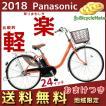 パナソニック ビビ・LU BE-ELLU432K ラセットオレンジ 24インチ 12A 2018 電動アシスト自転車 完成車