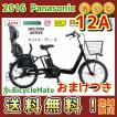 ポイント10倍 22日迄 Panasonic BE-ELMA03AB ギュットアニーズDX 12A マットナイト 電動自転車 子供乗せ 20インチ 電動アシストサイクル